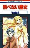 飛べない魔女 1 (花とゆめコミックス)