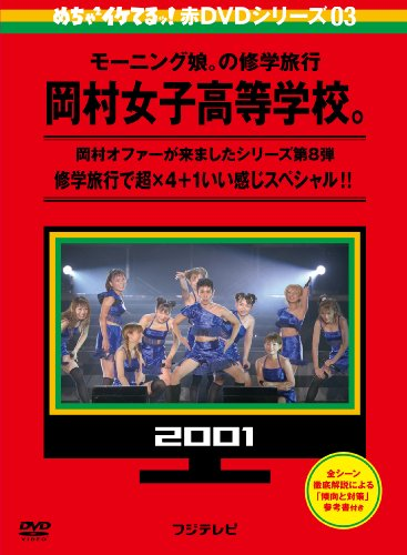 めちゃイケ 赤DVD 第3巻 モーニング娘。の修学旅行 岡村女子高等学校。