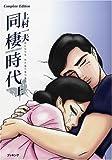 同棲時代―Complete edition (上) (fukkan.com)