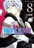 インフェルノ 分冊版(8) akagi(後編) (ARIAコミックス)