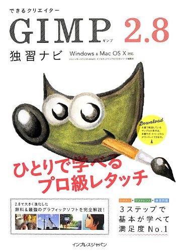 できるクリエイ ター GIMP 2.8独習ナビ Windows&Mac OS X対応 (できるクリエイターシリーズ)