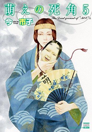 萌えの死角 ( 5) (ニチブンコミックス KAREN COMICS)