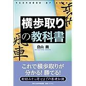横歩取りの教科書 (将棋の教科書シリーズ)