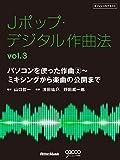 Jポップ・デジタル作曲法オフィシャルテキスト vol.3 パソコンを使った作曲2?ミキシングから楽曲の公開まで