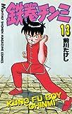 鉄拳チンミ(13) (月刊マガジンコミックス)