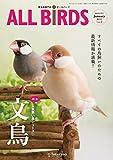 愛鳥家専門誌 隔月刊ALL BIRDS(オールバード)2015年1月号
