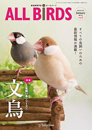 愛鳥家専門誌 ALL BIRDS(オールバード)2015年1月号
