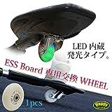 エスボード タイヤ LED 光る 専用交換/ウィール 高耐久性ラバー 部品 パーツ 1個 ◆_85219