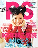 PS (ピーエス) 2011年 12月号 [雑誌]