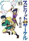スピリットサークル (3) (ヤングキングコミックス)