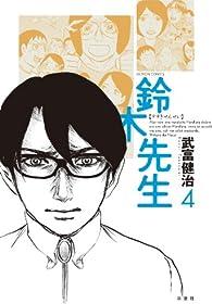 鈴木先生: 4 (アクションコミックス)
