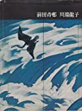 講談社版日本近代絵画全集〈第24巻〉前田青邨・川端竜子 (1964年)