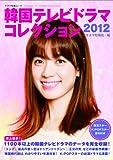 韓国テレビドラマコレクション2012 (キネ旬ムック)