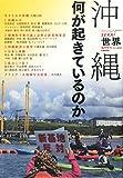 沖縄 何が起きているのか 2015年 04 月号 [雑誌]: 世界 別冊