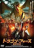 ドラゴン・フォース ~聖剣伝説~ [DVD]