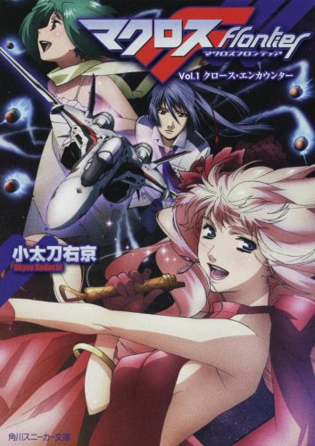 マクロスフロンティア  Vol.1 クロース・エンカウンター (角川スニーカー文庫 206-1)