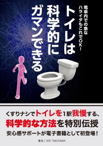 くすりナシでトイレを1駅ガマンする方法 - You can hold it on, scientifically - -