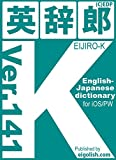 �p���Y-K ver.141: EIJIRO-K English-Japanese dictionary for iOS/PW