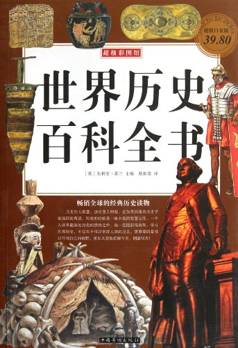 encyclopedia-of-the-world-history-super-colorful-pictures-supervalu-edition-chinese-edition