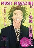 MUSIC MAGAZINE (ミュージックマガジン) 2013年 10月号 [雑誌]