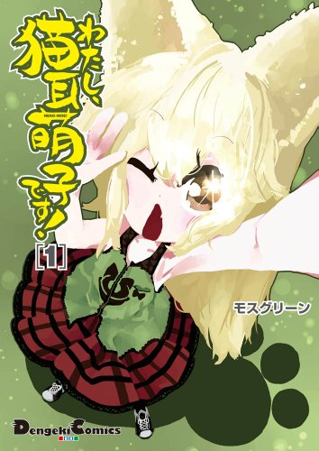 わたし、猫耳萌子です! 1 (電撃コミックス EX 165-1)