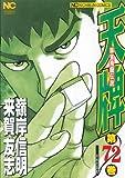 天牌 72 (ニチブンコミックス)