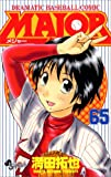 MAJOR 65 (少年サンデーコミックス)