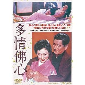 多情佛心 [DVD]