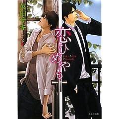 恋ひめやも (キャラ文庫)