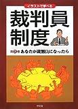 イラストで学べる裁判員制度 第2巻 (2)