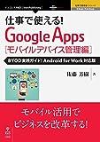 仕事で使える!Google Apps モバイルデバイス管理編 BYOD実践ガイド!Android for Work対応版 (仕事で使える!シリーズ(NextPublishing))