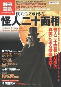 僕たちの好きな怪人二十面相 (別冊宝島 1587)