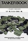 TANKER BOOK