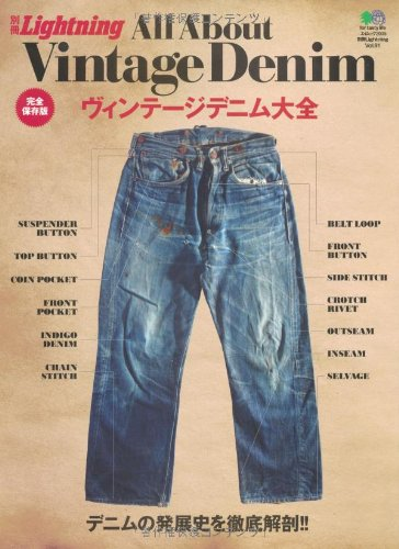別冊Lightning Vol.91 All About Vintage Denim