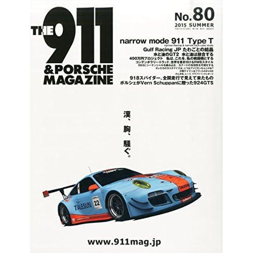 THE911&PORSCHE MAGAZINE(ポルシェマガジン) 2015年 07 月号 [雑誌]