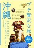 沖縄 第3版 (ブルーガイド プチ贅沢な旅 15) (ブルーガイド―プチ贅沢な旅)