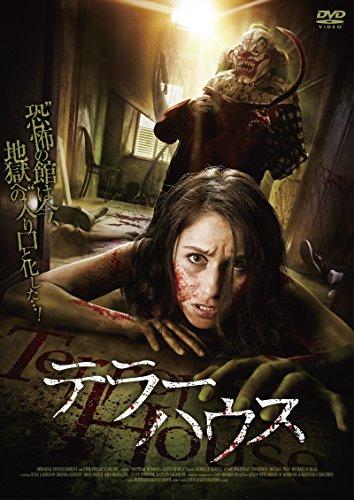 テラーハウス [DVD]