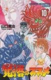 覚悟のススメ (10) (少年チャンピオン・コミックス)