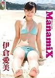伊倉愛美 ManamiX [DVD]