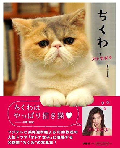 ちくわ by オトナ女子