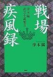 戦場疾風録 (津本陽武芸小説集 2)