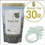 肩こり 入浴剤 重炭酸湯 薬用 Baden Tab (バーデンタブ) 30錠