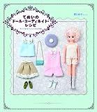 てぬいのドール・コーディネイト・レシピ フェルトの小さいお洋服 (Dolly*Dolly Books)