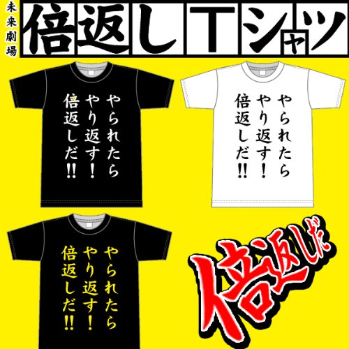 倍返しTシャツ メンズ Tシャツ メンズ 半袖 ドラマでブレイク半沢直樹の名セリフ やられたらやり返す!倍返しだ!!