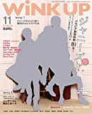 Wink up (ウィンク アップ) 2014年 11月号 [雑誌]