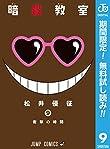 暗殺教室【期間限定無料】 9 (ジャンプコミックスDIGITAL)