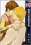 コミックス / 元 ハルコ のシリーズ情報を見る