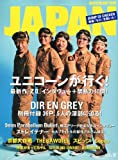 ROCKIN'ON JAPAN (ロッキング・オン・ジャパン) 2011年 09月号 [雑誌]