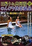 関東周辺 日帰り&共同湯のんびり快楽温泉