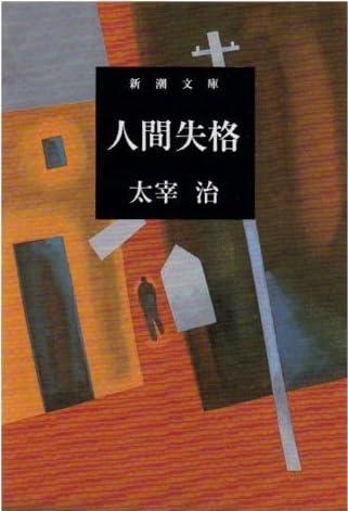 人間失格 (新潮文庫)